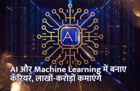 AI और Machine Learning में बनाए कॅरियर, लाखों-करोड़ों कमाएंगे