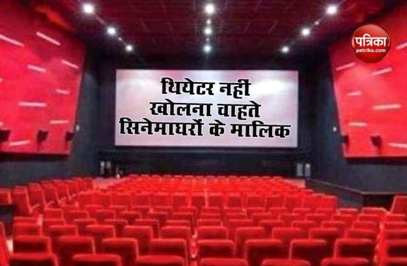 Unlock – 3 :  25% सीटों के साथ थियेटर खोलने को तैयार नहीं सिनेमाघरों के मालिक, Metro के आसार भी कम