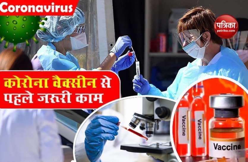 Corovairus Vaccine आने से पहले काफी काम की जरूरत