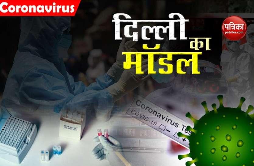 Coronavirus की रोकथाम के लिए Delhi Model की तारीफ, अन्य राज्यों में किया जाएगा लागू