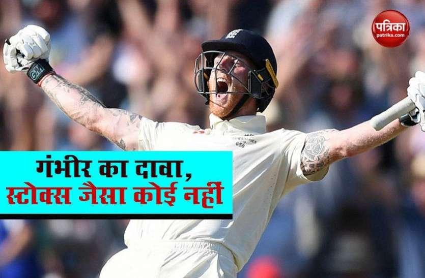 Gautam Gambhir बोले, Ben Stokes जैसा कोई नहीं, कोई भी कप्तान उन्हें अपनी टीम में चाहेगा