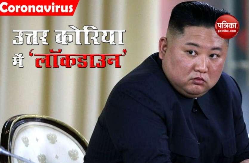 North Korea में कोविड-19 का पहला संदिग्ध मामला, केसोंग शहर में लगाया लॉकडाउन