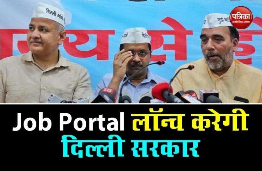 Corona update: Delhi government का बड़ा कदम- रोजगार देने के लिए लॉन्च होगा Job Portal