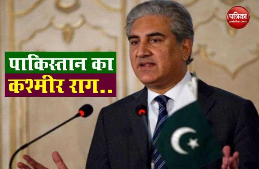 सोमवार को Islamabad पहुंचेंगे UNGA के नए अध्यक्ष, Pakistan फिर उठाएगा Kashmir Issue