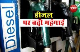 Diesel Price में महंगाई का तड़का जारी, लगातार दो दिनों में 30 पैसे प्रति लीटर का इजाफा