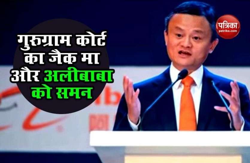 Gurugram District Court ने Jack Ma और Alibaba को भेजा Summon, जानिए क्या है पूरा मामला