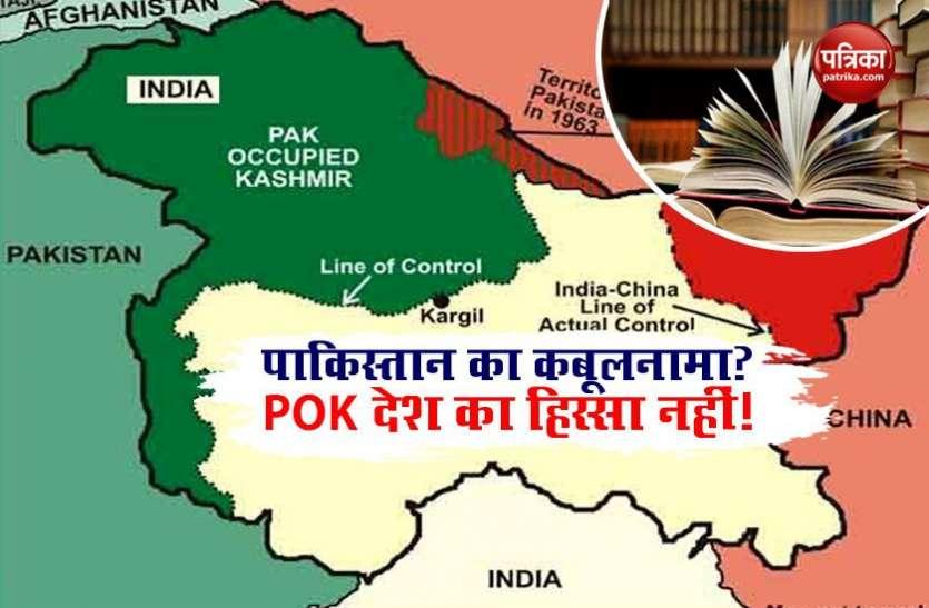 Pakistan: पंजाब सरकार ने 100 से अधिक Books पर लगाया बैन, देश के Map में नहीं दर्शाया गया POK