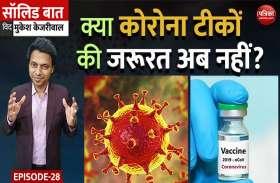 क्या कोरोना टीकों की जरूरत अब नहीं?: Solid Baat with Mukesh Kejariwal: EP-28