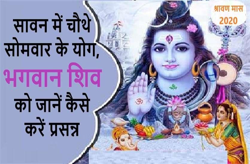 Shravan Somvar 2020 : सावन का चौथा सोमवार 27 जुलाई को, जानें योग, शुभ समय और पूजा विधि