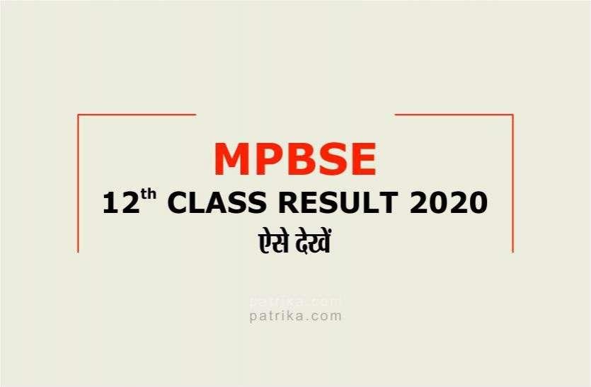 mpbse 12th result 2020: कोरोना काल में 68.81 प्रतिशत स्टूडेंट्स हुए पास, सीएम शिवराज और कमलनाथ ने दी बधाई