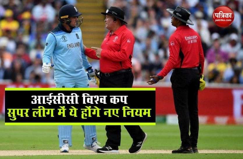 ICC Cricket World Cup Super League : तीसरा अम्पायर देगा फ्रंट फुट नो बॉल पर निर्णय