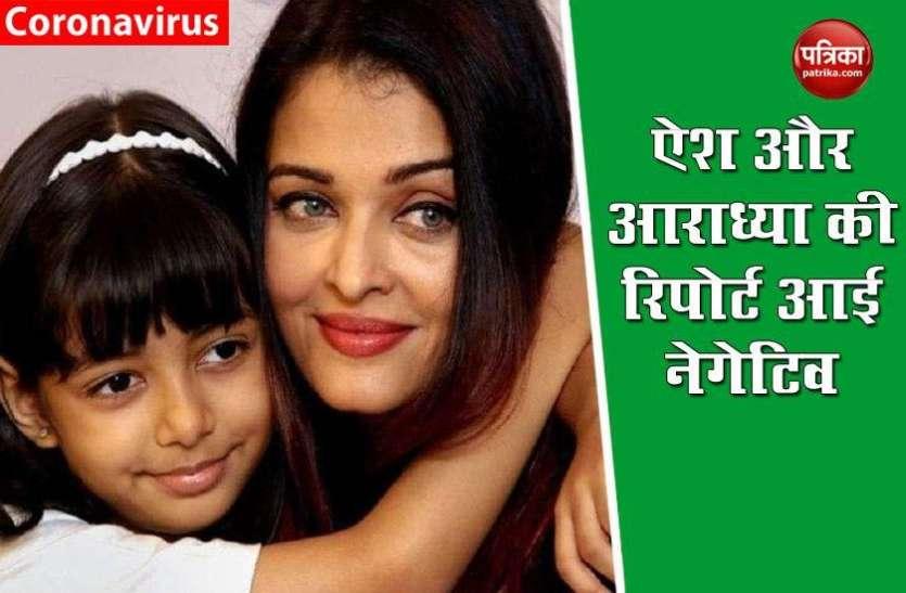 Aishwarya Rai Bachchan और आराध्या का कोरोना टेस्ट आया नेगेटिव, हॉस्पिटल से डिस्चार्ज होकर पहुंचे घर