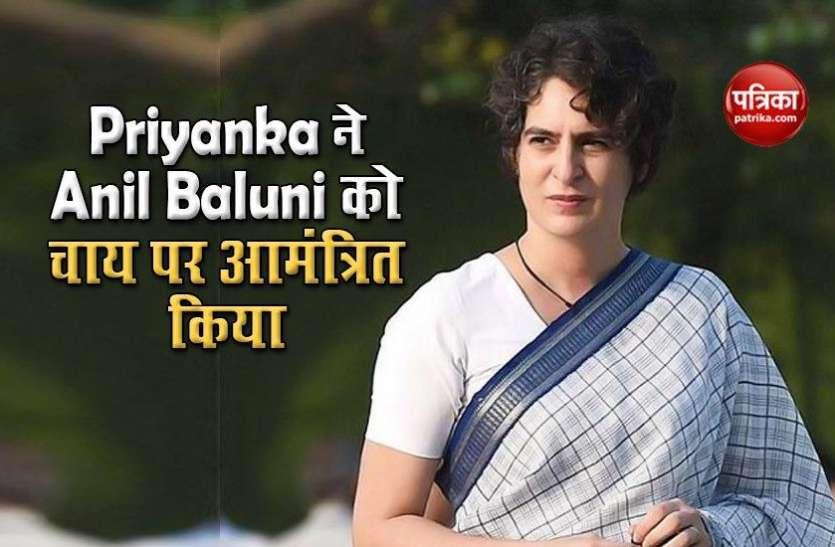 Priyanka Gandhi ने बंगला खाली करने से पहले BJP नेता अनिल बलूनी को चाय पर बुलाया , जानिए वजह
