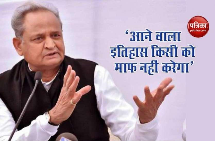 Rajasthan Crisis : अशोक गहलोत का PM मोदी और BJP पर हमला, कहा - जो गलती करेगा उसे कीमत चुकानी होगी