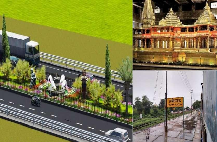 वर्ल्ड क्लास सिटी बनेगी रामनगरी अयोध्या, केंद्र और राज्य सरकार मिलकर करेंगी कायाकल्प