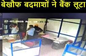 इंडियन ओवरसीज बैंक से दिनदहाड़े दो मिनट में 10.5 लाख रुपये की लूट