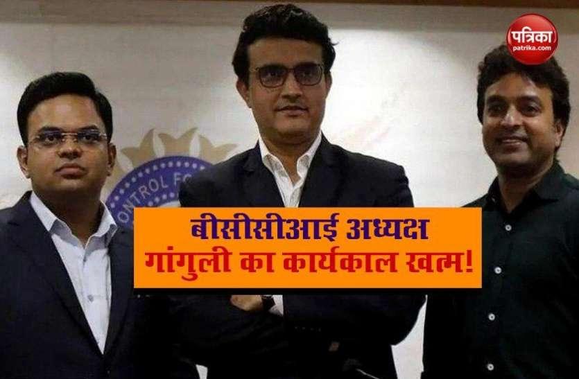 BCCI अध्यक्ष Sourav Ganguly का कार्यकाल खत्म, जानें अब क्या होगा