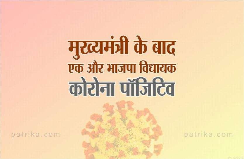 मुख्यमंत्री शिवराज सिंह के बाद भाजपा का एक और बड़ा नेता कोरोना पॉजिटिव