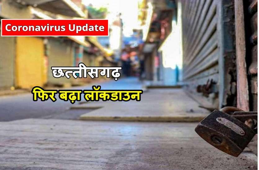 Chhattisgarh Lockdown Update: कोरोना संक्रमण की रोकथाम के लिए छत्तीसगढ़ में 6 अगस्त तक बढ़ाया गया लॉकडाउन