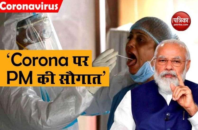 PM Modi आज करेंगे तीन शहरों में corona टेस्टिंग लैब का उद्घाटन, ये होगा बड़ा फायदा