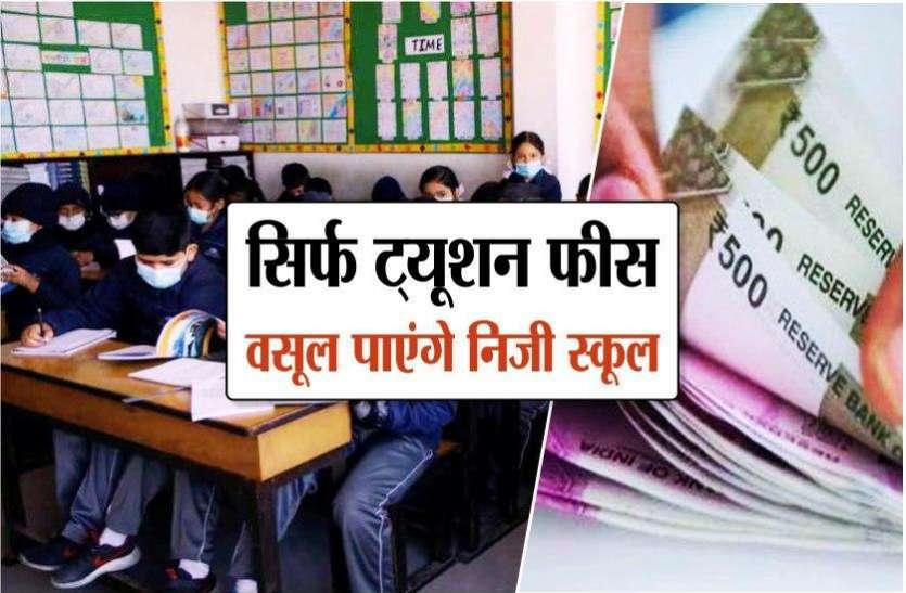 School Fees: स्कूल फीस को लेकर बड़ी खबर, सिर्फ ट्यूशन फीस ले सकते हैं निजी स्कूल