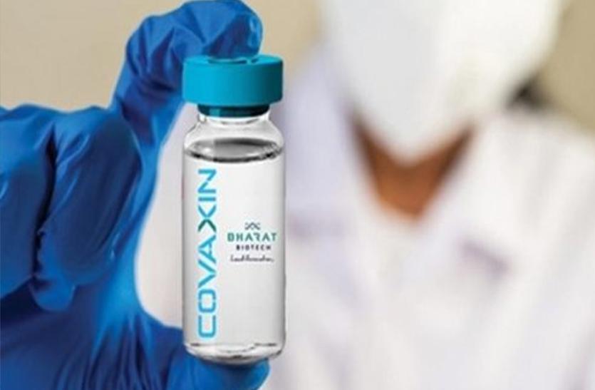 देश में कोवैक्सिन का ह्यूमन क्लीनिकल ट्रायल शुरू