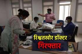 मेडिकल कॉलेज का सीनियर डॉक्टर रिश्वत लेते रंगे हाथों गिरफ्तार, परीक्षा के नाम पर मागे थे रुपये