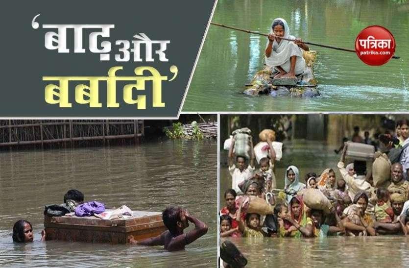India Flood 2020: Corona संकट के बीच बाढ़ का प्रकोप, Assam में 100, तो Bihar में 7 की मौत