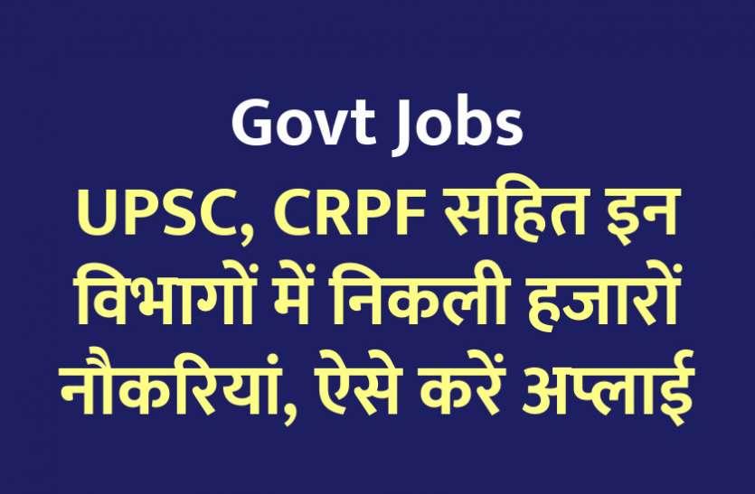 UPSC, CRPF सहित इन विभागों में निकली हजारों नौकरियां, करें अप्लाई