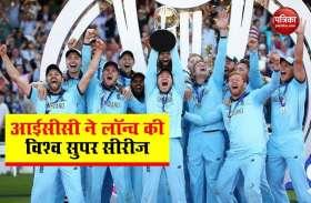 ICC Cricket World Cup Super League लॉन्च, इसी के जरिये विश्व कप 2023 के लिए क्वालिफाई करेंगी टीमें