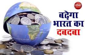 World Economy में बढ़ेगा भारत का दबदबा, टॉप 100 कंपनियों में हो सकती है Reliance Jio और LIC की एंट्री