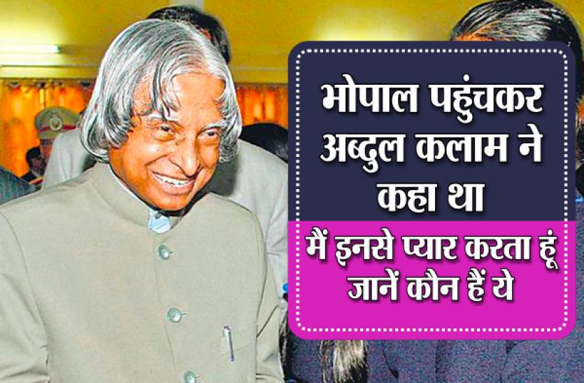 dr kalam memorial lecture: जानिए डॉ. कलाम ने किनके लिए कहा था- मैं बहुत प्यार करता हूं