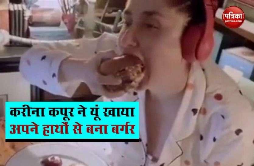 Kareena Kapoor ने यूं खाया अपने हाथों से बना बर्गर, बताया इसका स्वाद वायरल हो गया Video