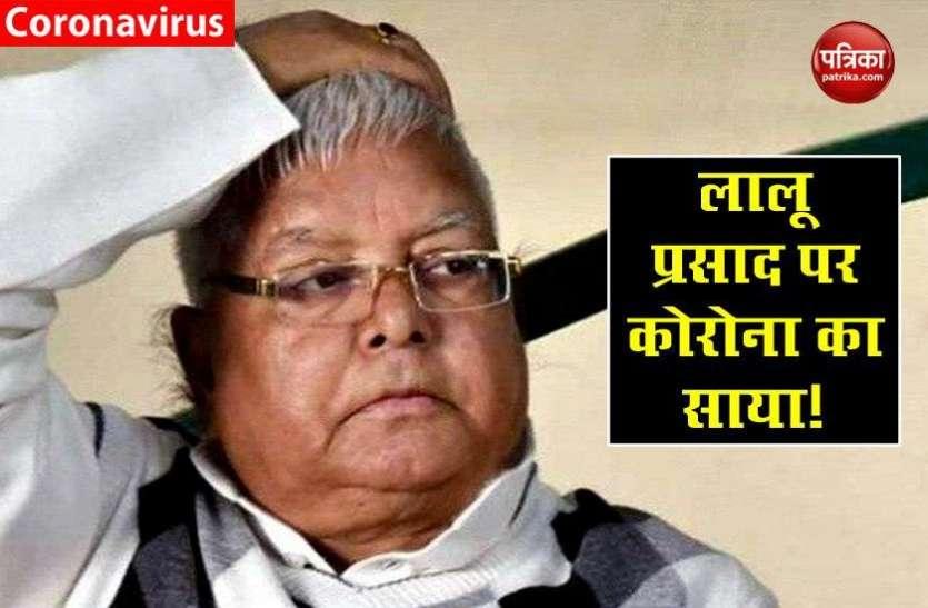 Lalu Prasad Yadav पर कोरोना का खतर बरकरार, फिर होगी जांच, जानें क्या है पूरा मामला?