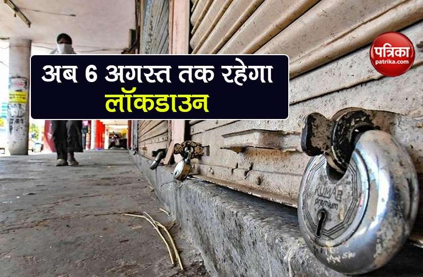 Chhattisgarh में 6 अगस्त तक बढ़ाया गया Lockdown, बेकाबू होते संक्रमण के बाद सरकार का फैसला