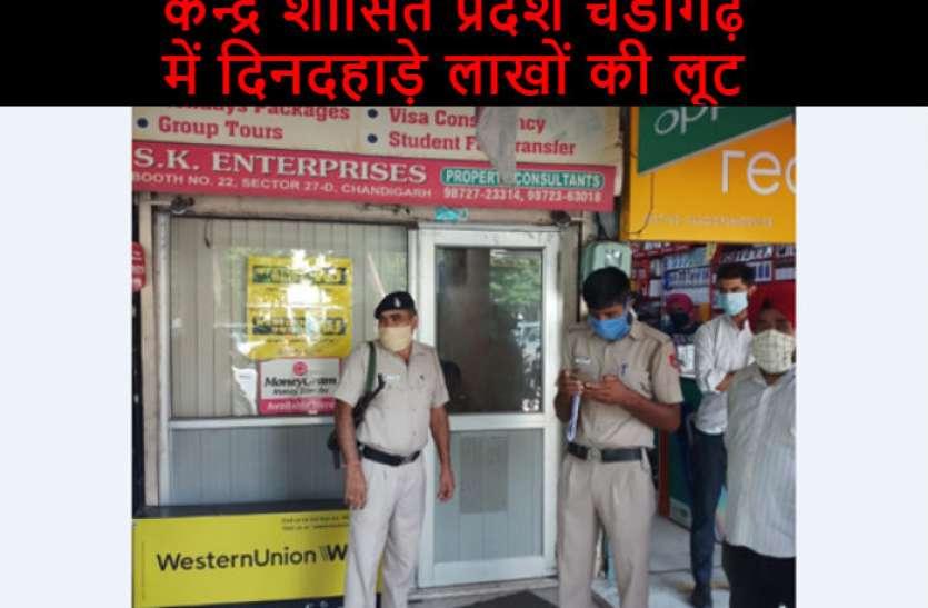 केन्द्र शासित प्रदेश चंडीगढ़ में दिनदहाड़े लाखों की लूट
