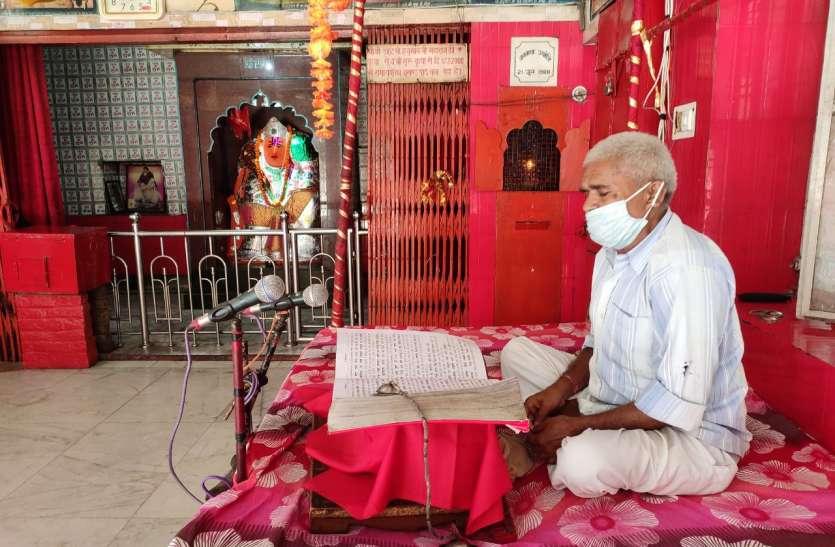 हनुमान मंदिर में 20 सालों से लगातार रामचरित मानस का अखंड पाठ