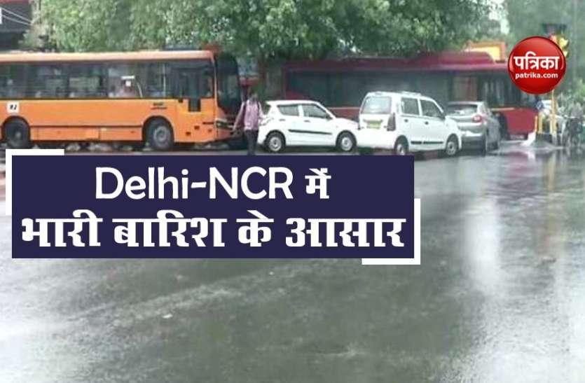 Weather Forecast : दिल्ली-एनसीआर में हो सकती है झमाझम बारिश, पंजाब में उमस से लोग परेशान