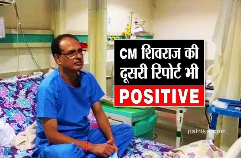 ब्रेकिंग न्यूज: CM शिवराज की दूसरी 'कोरोना' रिपोर्ट भी पॉजिटिव, डॉक्टरों की निगरानी में चल रहा इलाज