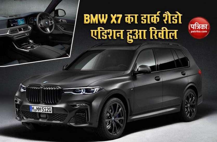 BMW X7 Dark Shadow Edition हुआ रिवील, इंटीरियर से लेकर एक्सटीरियर तक दिए गए हैं प्रीमियम फीचर्स
