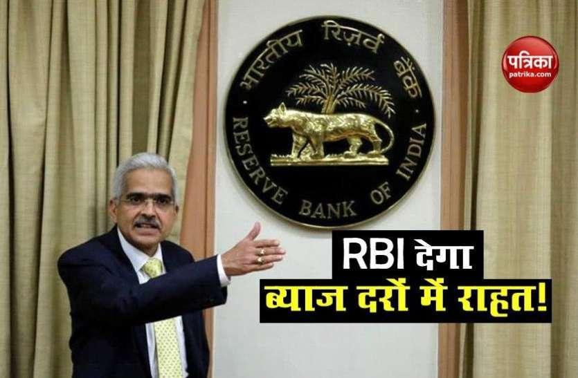 आम लोगों को राहत देने तैयारी में RBI, Interest Rate में हो सकती है 25 अंकों की कटौती