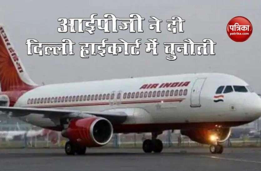 IPG ने Air India की इस योजना को दी Delhi High Court में चुनौती, जानें क्या है पूरा मामला