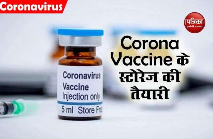 Corona Vaccine को लेकर आगे की रणनीति पर काम शुरू,  Storage और Supply को लेकर हो रही तैयारी