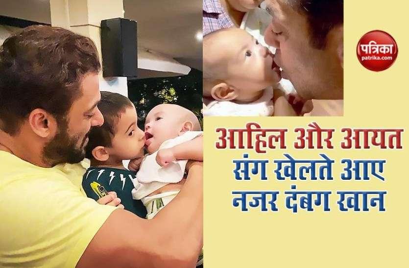 Salman Khan ने इस तरह से जताया आहिल और आयत पर प्यार, गोदी में खेलते नजर आई भांजी तस्वीरें हुईं वायरल