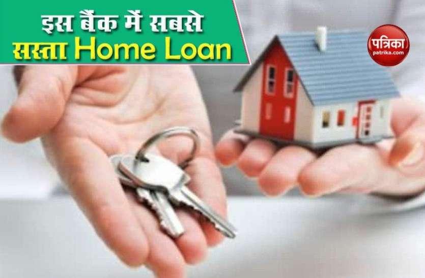 यहां मिल रहा है LIC, SBI, HDFC से भी सस्ता Home Loan, जानिए क्या हैं दरें