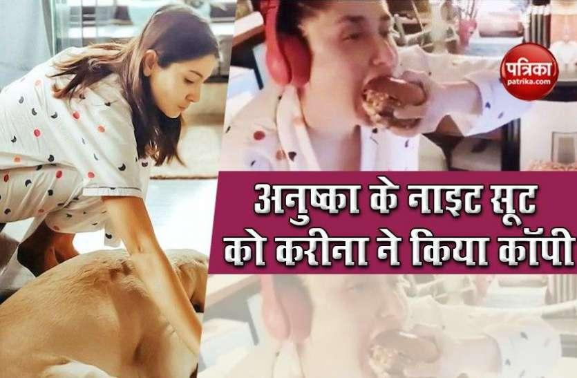 Kareena Kapoor  ने  पहना Anushka Sharma के जैसा नाइट सूट, जानें क्या है इसकी कीमत