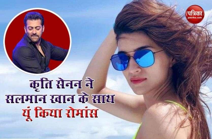 B'day spl: Kriti Sanon ने Aishwarya बनकर लूटा  Salman Khan का दिल, आंखों में आंखे डालें आई नजर