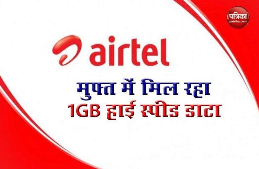 Airtel का शानदार ऑफर, यूजर्स को हर दिन मिलेगा 1GB Free Data