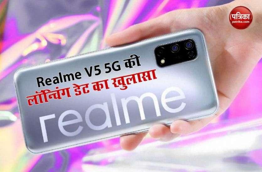 3 अगस्त को Realme V5 होगा लॉन्च, पांच कैमरे समेत मिलेंगे कई दमदार स्पेसिफिकेशन्स