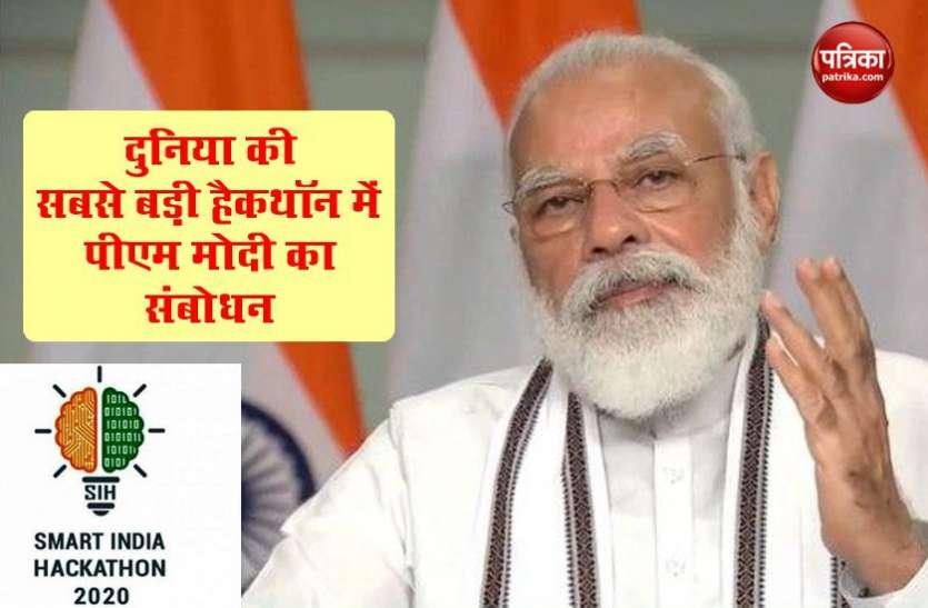 दुनिया की सबसे बड़ी Online Hackathon में 1 अगस्त को PM Modi का संबोधन